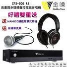 金嗓 CPX-900 A1 卡拉OK高畫質專業型伴唱機 2TB~雙重送禮 HAH020頭戴耳罩式耳機+有線麥克風