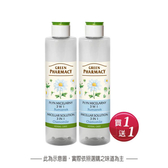 【Green Pharmacy草本肌曜】四效潔膚水 250ml 買1送1