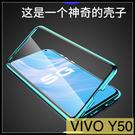 【萌萌噠】VIVO Y50 (6.53吋) 亮劍雙面玻璃系列 萬磁王磁吸保護殼 金屬邊框+雙面玻璃 手機殼