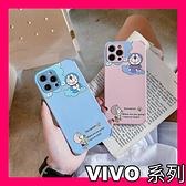 VIVO X60 X50 pro 全包鏡頭 日系哆拉A夢 叮噹貓 小羊皮磨砂手感 全包軟殼 手機殼 手機套