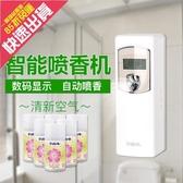 自動噴香機洗手間香水香擴機廁所除臭加香器空氣清新劑飄香機 限時8折
