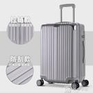 鋁框拉桿箱女行李箱學生旅行箱萬向輪男20密碼箱子  YXS 新年禮物