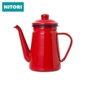 咖啡壺日本NITORI尼達利家用手沖細嘴琺瑯咖啡壺煮咖啡搪瓷水壺LX爾碩