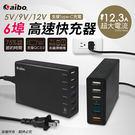 aibo Q369 QC3.0 5V/9V/12V 6埠高速快充器 (CB-AC-USB-Q369)