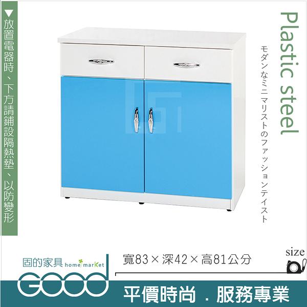 《固的家具GOOD》151-04-AX (塑鋼材質)3.1尺碗盤櫃/電器櫃-藍/白色