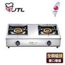 送基本安裝 喜特麗  瓦斯爐 全銅爐頭雙口檯爐 JT-GT201S (天然瓦斯)