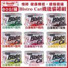 Seeds惜時(銀罐)聖萊西 Bistro特級銀貓罐/貓罐頭/貓咪飼料/9種口味/80g-小銀罐