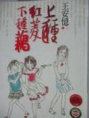 【書寶二手書T1/一般小說_HNW】上種紅菱下種藕_王安憶