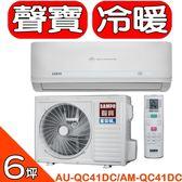 SAMPO聲寶【AU-QC41DC/AM-QC41DC】《變頻》+《冷暖》分離式冷氣