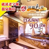 【假日不加價】礁溪川湯春天溫泉 - 日式湯屋90分鐘 ( 大床+冷熱雙池 )