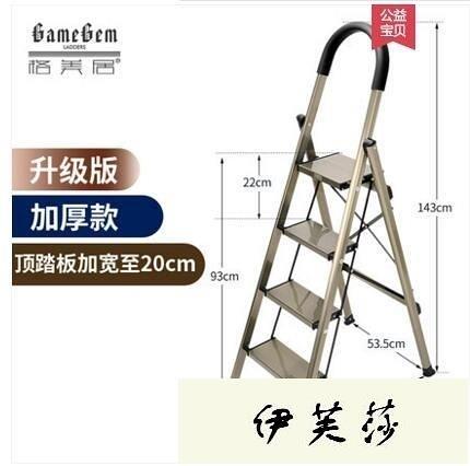 人字梯 家用摺疊人字梯鋁合金加厚室內四五六步樓梯多 YYS【快速出貨】