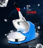碎冰機商用電動大功率打冰機家用小型沙冰沙機綿綿冰奶茶店刨冰機QM 依凡卡時尚