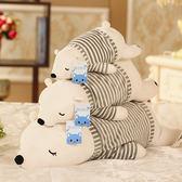 涼感北極熊毛絨玩具公仔趴趴熊不穿衣服款【6折下殺】