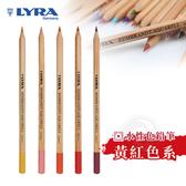 『ART小舖』Lyra德國 林布蘭 水性彩色鉛筆 黃紅色系 單支自選