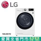 LG樂金9KG除溼變頻免曬乾衣機WR-90VW含配送+安裝【愛買】