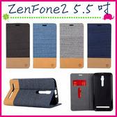 Asus ZenFone2 5.5吋 帆布皮套 牛仔紋手機殼 圖拉斯 混拼材質保護套 支架 側翻手機套 插卡槽保護殼