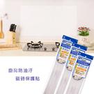(限郵寄)廚房防油汙磁磚保護貼 防油汙 防廚房油煙 防水貼 磁磚保護貼