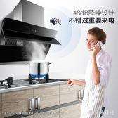 220V 家用抽煙機 側吸式油煙機 廚房大吸力脫排吸煙機小型除煙機 CJ5177『寶貝兒童裝』