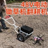 耕地機 48v電動割草機充電手推式鋤草鋤地鬆土機小型家用翻地除草機神器T