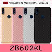 【萌萌噠】ASUS Zenfone Max Pro ZB602KL 商務簡約款 碳纖維紋路保護殼 全包矽膠軟殼 手機殼