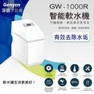 [淨園] GW-1000R 全戶軟水系統 (美國樹脂) -- 有效減少水垢保護管道 (全省標準安裝)