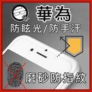 華為【磨砂霧面】玻璃保護貼 A62 9H鋼化玻璃保護貼 P20/P20 pro