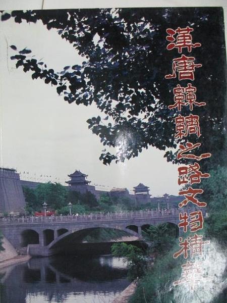 【書寶二手書T4/藝術_DKF】漢唐絲綢之路文物精華_1990年