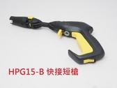 [ 家事達 ] HD REAIM 萊姆高壓清洗機專用-快接型-短型噴槍組 特價 適用HPI1300. HPI1800
