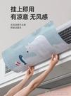 擋風板 家用中央空調出風口擋風板客廳臥室導風防【快速出貨】