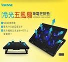【上網登錄保固2年】逸盛 Esense E-C11 冷光五風扇筆電散熱墊 筆電散熱器 降溫神器 適用12~17吋筆電