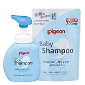 貝親 PIGEON 嬰兒泡沫洗髮乳(1罐+1補充包)特惠組[衛立兒生活館]