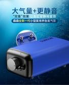 打氧器魚增氧器小型氧氣泵小魚缸增氧泵超靜音家用養魚增氧機 創時代3C館