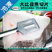 大比目魚切片(扁鱈)4入(560G±5%/包)【愛買冷凍】