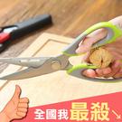 廚房可分離式剪刀 磁鐵 去骨 核桃 冰箱 菜葉 蔬菜 水果 不鏽鋼 開罐 開瓶【H028】米菈生活館
