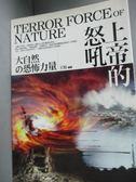【書寶二手書T3/科學_JDZ】上帝的怒吼:大自然的恐怖力量_王怡