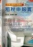 二手書R2YB2016年8月十六版一刷《記帳士 租稅申報實務》陳妙香 松根 97