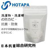 日本抗菌綜合研究所 HOTAPA 洗衣槽抗菌清潔錠 貝殼粉洗衣機去霉錠 一包45g  共100粒  可傑