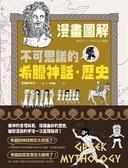 (二手書)【漫畫圖解】不可思議的希臘神話‧歷史