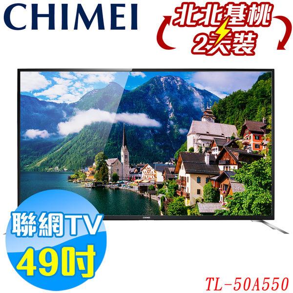 《送基本安裝》CHIMEI奇美 49吋TL-50A550 2K聯網液晶顯示器+視訊盒