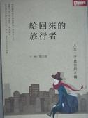 【書寶二手書T5/勵志_KKQ】給回來的旅行者-人生,才是你的正職_藍白拖