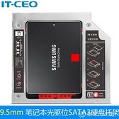 筆記本光驅位硬碟托架9.5mm SATA3機械SSD固態硬碟光驅架 【全館免運】