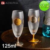 【ADERIA】日本進口傳統日月金箔系列清酒杯組125ML
