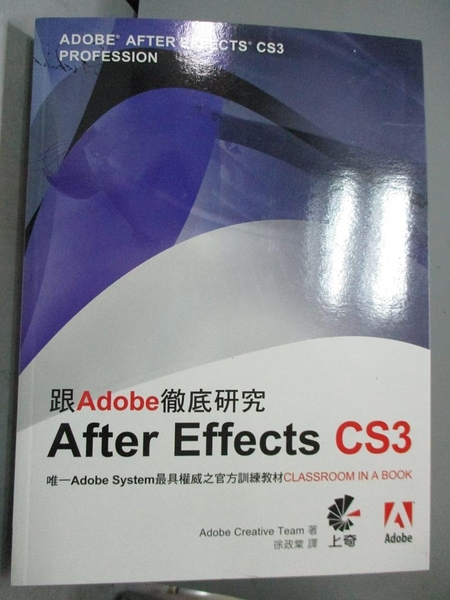 【書寶二手書T9/電腦_ZKA】跟Adobe徹底研究After Effects CS3_Adobe Creative Team, 徐政棠