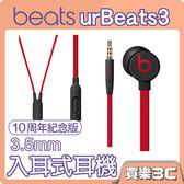 Beats urBeats3 入耳式耳機 3.5mm接頭,十周年紀念版 - 桀驁黑紅,分期0利率,APPLE公司貨
