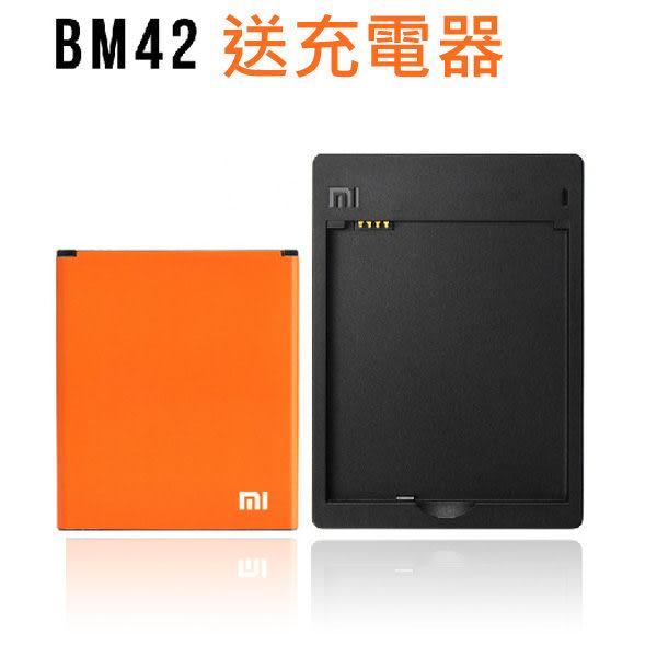 紅米 Note 座充 小米手機 Xiaomi/MIUI/Mi 平輸 電池充電座 電池座充 電池+充電器 BM42 BOXOPEN