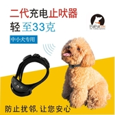 防狗叫狗狗止吠器小型犬自動電擊項圈泰迪訓狗器可充電 『優尚良品』