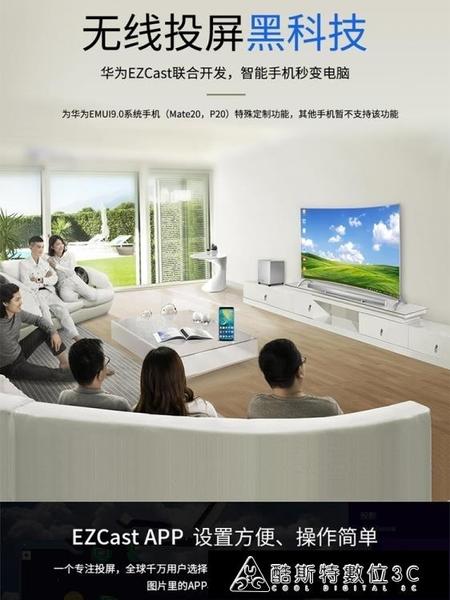 同屏器 EZCast4K無線投屏器手機電腦雙頻連接電視投影儀同屏器華為Mate30 快速出貨