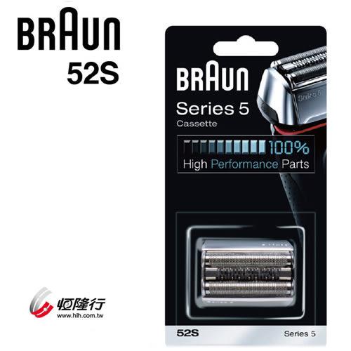 【德國百靈】BRAUN-CrossHair Blade刀頭刀網匣(銀)52S