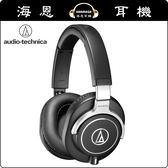 【海恩數位】日本鐵三角 ATH-M70x 全頻段無音染忠實呈現原音監聽耳機