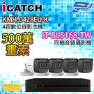 可取監視器組合 4路4鏡 KMH-0428EU-K主機 IT-BL5168-TW 500萬畫素同軸音頻攝影機管型
